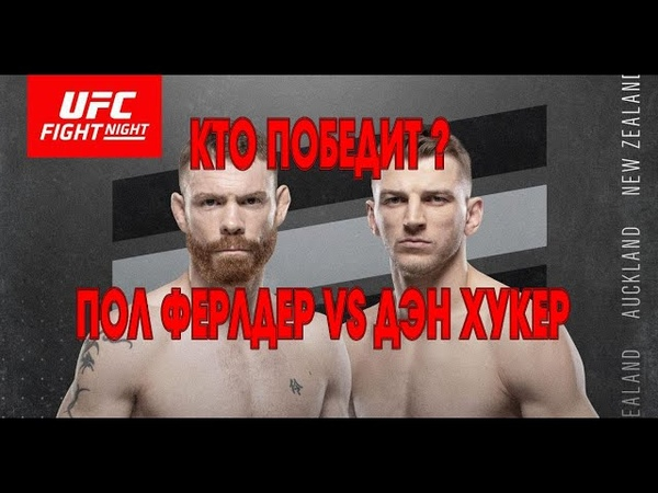 Прогноз на бой UFC on ESPN 26 Felder vs. Hooker