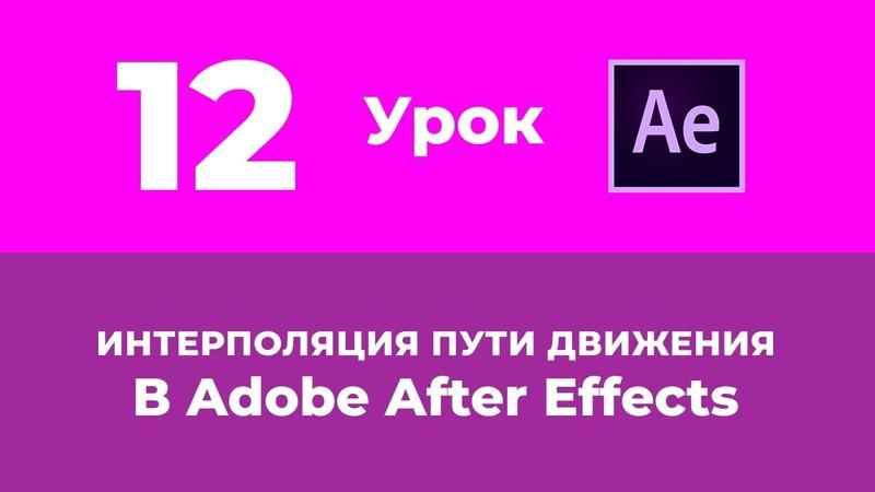 Базовый Курс Adobe After Effects. Пространственная интерполяция. Урок №12.
