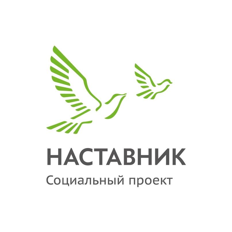 Проект «Наставничество - на старт» ищет партнёров, изображение №1