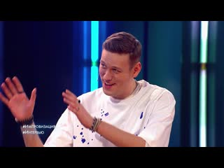 Фрагмент импровизации «интервью» с полиной гагариной. 6 сезон, 1 серия (152)