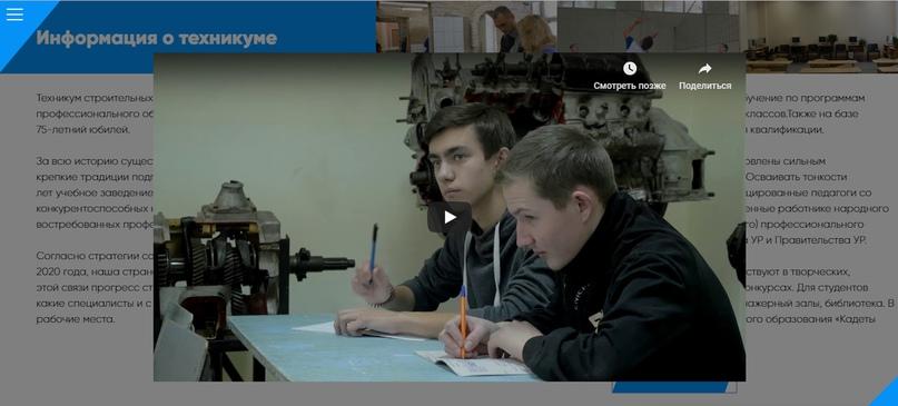 Видео презентация «Техникума строительных технологий»