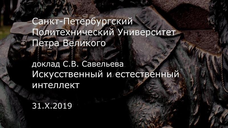 С В Савельев Искусственный и естественный интеллект 31 10 2019 г
