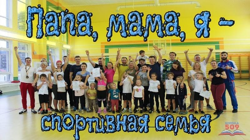 Веселые старты Папа мама я спортивная семья Эстафеты для детей и родителей ГБОУ школа № 509
