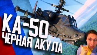 "Ка-50 ""Чёрная Акула""! БОЙ в War Thunder! Работа ПУШКОЙ, НАР и ПТУР!"