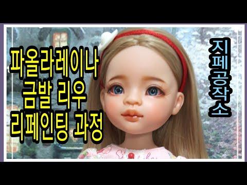 파올라레이나 금발리우 리페인팅 과정 Custom Doll repaint