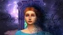 Сериал с озвучкой The Sims 4 Другой Мир 5 серия.