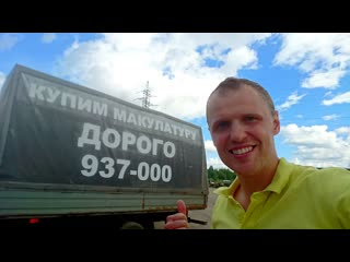 Покупка продажа макулатуры и вторсырья дорого в Ярославле