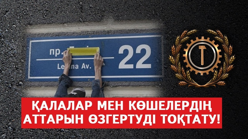 Қалалар мен көшелердің аттарын өзгертуді тоқтату Тревога остановить переименование улиц и городов