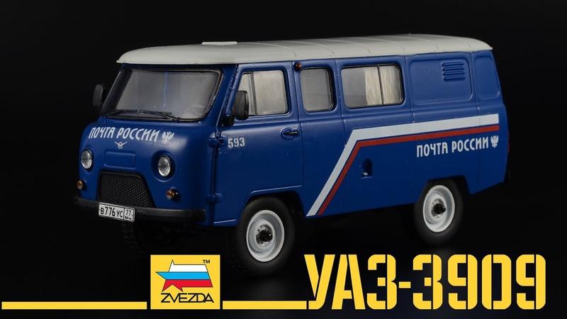 УАЗ 3909 Почта России Звезда Сборная масштабная модель 1:43