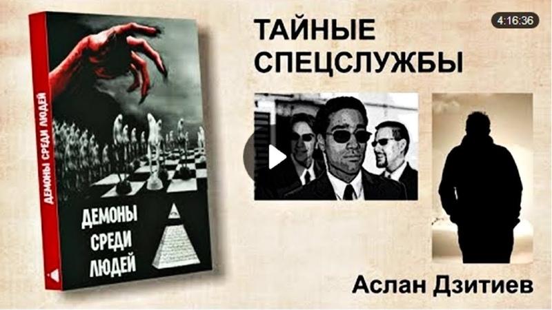 Аслан Дзитиев Демоны cреди Людей Сатанизм тайных Сообществ и их Спецслужб