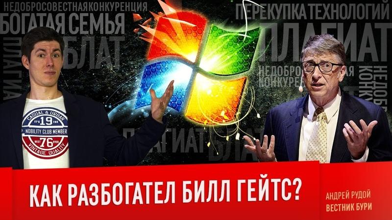 КАК РАЗБОГАТЕЛ БИЛЛ ГЕЙТС Microsoft блат плагиат и недобросовестная конкуренция