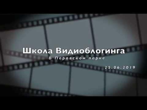 Видеоблогинг 25 06 2019 в Перовском парке