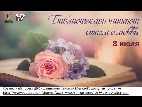 Библиотекари ЦБС Колпинского района к Дню семьи любви и верности читают стихи о любви