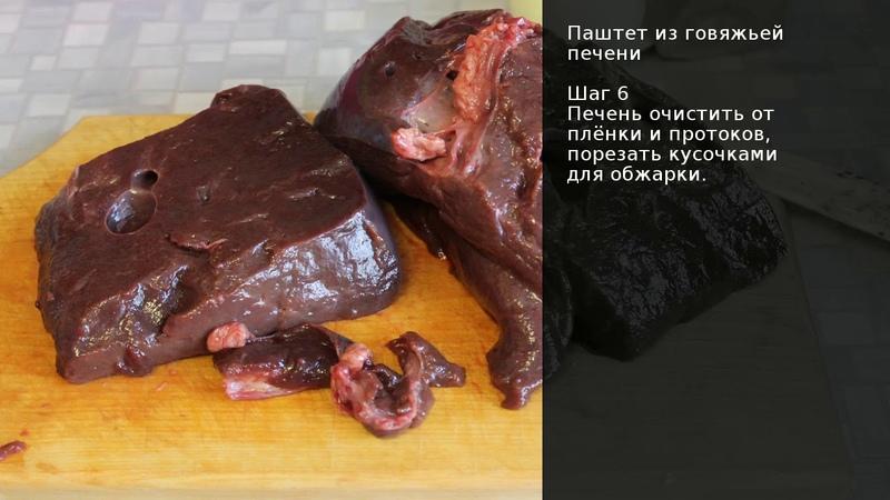 Паштет из говяжьей печени Рецепт от шеф повара Максима Григорьева смотреть онлайн без регистрации