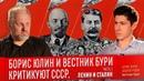БОРИС ЮЛИН И ВЕСТНИК БУРИ КРИТИКУЮТ СССР. Часть 1: Ленин и Сталин
