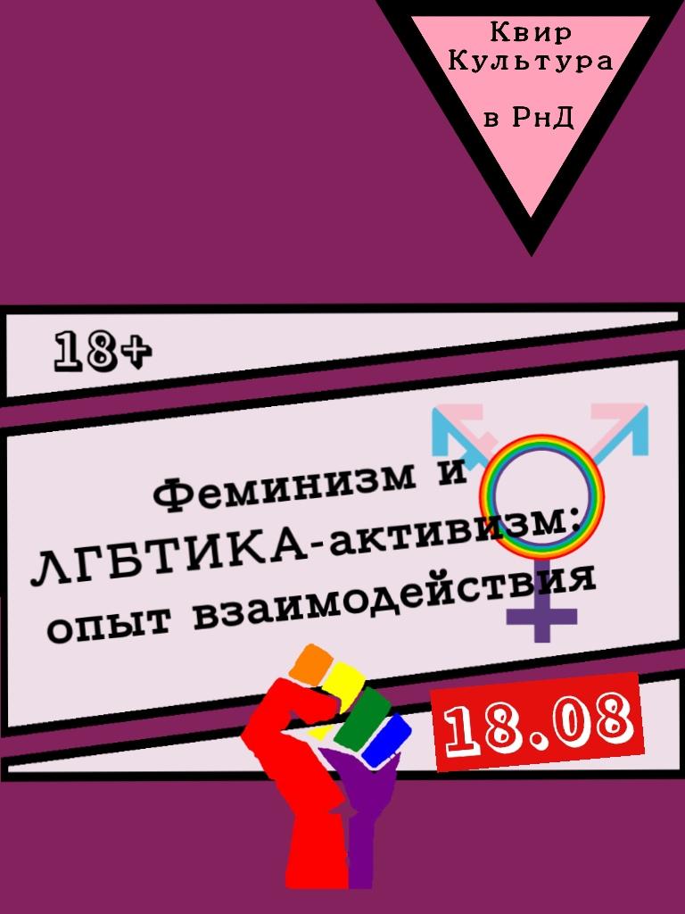 Афиша Феминизм и ЛГБТИКА-активизм: опыт взаимодействия