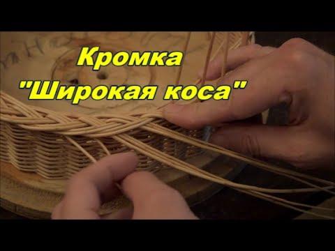 Плетение из лозы-КромкаШирокая коса -Азбука плетения-Wickerwork