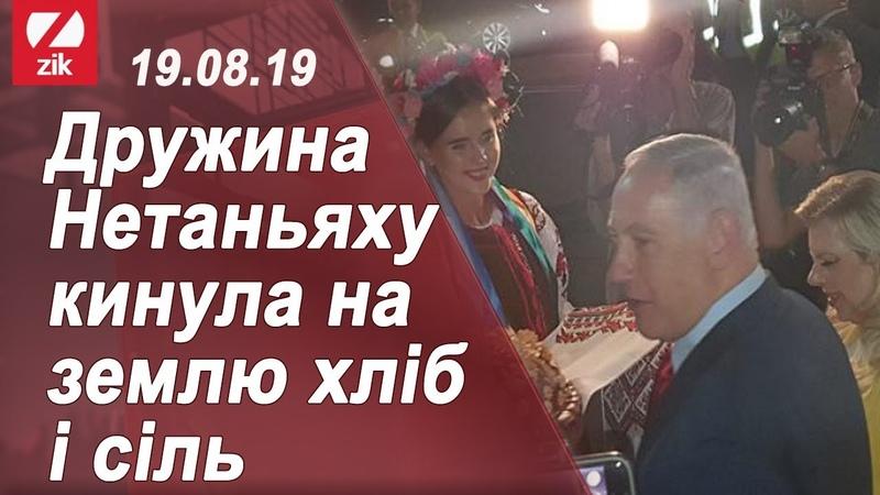 Візит прем`єр міністра Ізраїлю до України почався зі скандалу