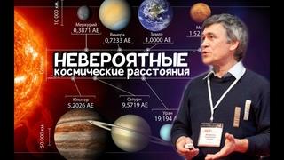 Сурдин В.Г. Невероятные космические расстояния.