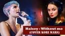 Halsey - without me (cover Kori Mars)