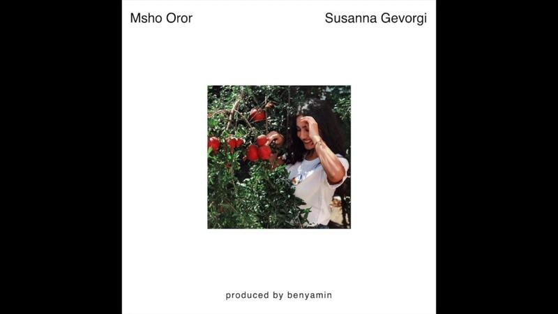 Susanna Gevorgi - Msho Oror ( Մշո օրոր )