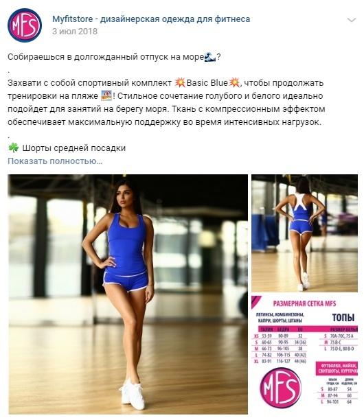 Кейс: 3122 заявки для бренда спортивной одежды. (ВКонтакте и Инстаграм), изображение №5