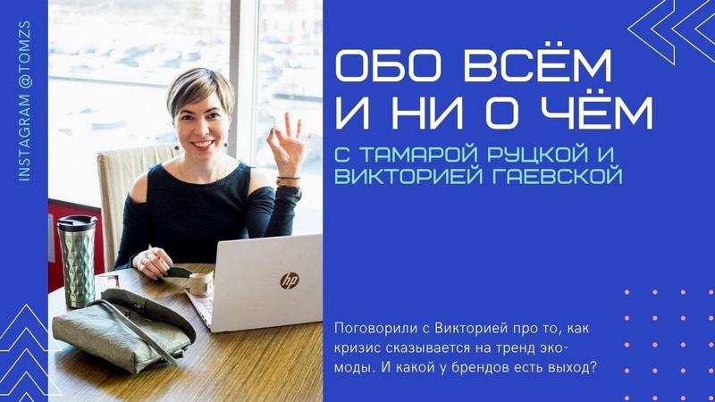 Виктория Гаевская как кризис сказывается на тренд эко-моды
