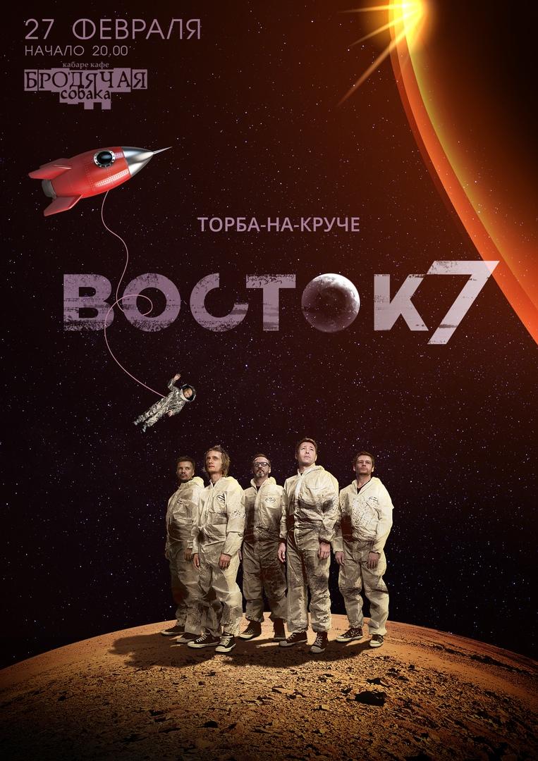 Афиша Новосибирск Торба-на-Круче / 27 февраля / Новосибирск