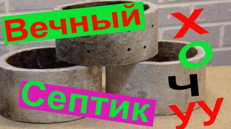 Вечный СЕПТИК/ Как сделать выгребную яму/Не хочу откачивать яму
