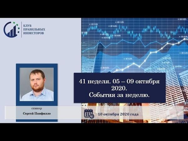 Санкции против РФ уже близко Совкомфлот IPO Аэрофлот SPO 41 неделя 05 10 09 10 2020