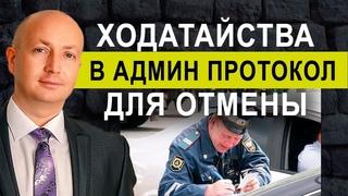 Ходатайство в протокол полиции об административном правонарушении Ходатайство инспектору дпс