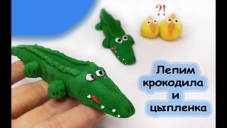 Лепим из пластилина. крокодила и цыпленка. sculpt a crocodile