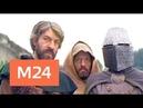 Тайны кино Баллада о доблестном рыцаре Айвенго Москва 24