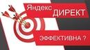 Реклама Яндекс Директ контекстная реклама, раскрутка сайта, как найти клиентов