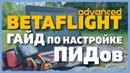Продвинутый Betaflight - ГАЙД по настройке ПИД регулятора ПИДов