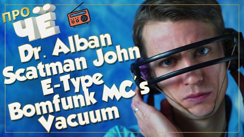 Радио-перевод песен Dr. Alban, Scatman, E-Type, Vacuum и Bomfunk MC's