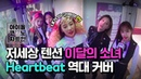 이달의 소녀, 'Heartbeat' 역대급 커버영상? 저세상 텐션으로 노는 '하슬X이브X올리비아혜X츄X김립X최리' 노래방 라이브 | 아이돌코노차트인