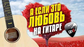 HammAli & Navai – А если это любовь. Cover on LED acoustic guitar