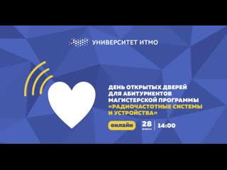 День открытых дверей online магистерской программы Радиочастотные системы и устройства