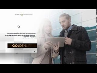 Golden life - инвестиционная платформа, промо-ролик