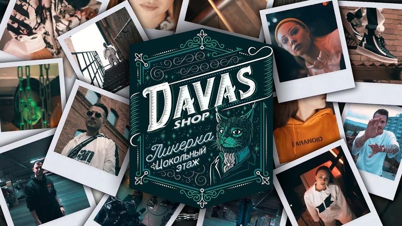 DAVAS.shop   Create Motion Srudio