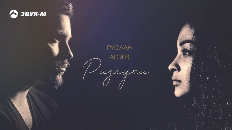 Руслан Агоев - Разлука | Премьера трека 2019