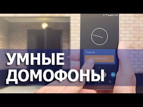 Голосуем на «умный» домофон!