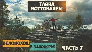 Санкт-Петербург - Териберка Одиночный велопоход. Часть 7 Воттоваара КАРЕЛИЯ.