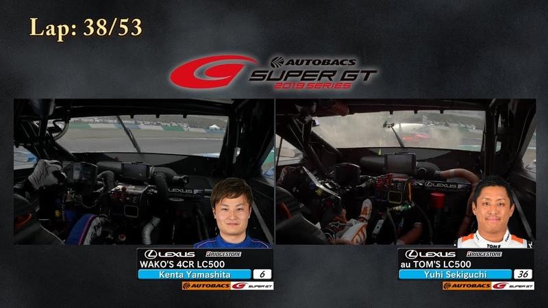 バトル12450クシデント オンボード集 2019 AUTOBACS SUPER GT Rd.8 MOTEGI