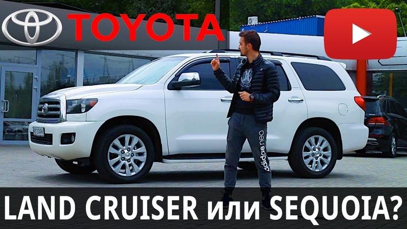TOYOTA SEQUOIA Лучше чем Land Cruiser 200 || Обзор и Тест Драйв Тойота Секвойя (Ёлка) 🌲