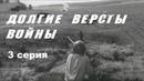 ДОЛГИЕ ВЕРСТЫ ВОЙНЫ 3 СЕРИЯ Военная драма Золото БЕЛАРУСЬФИЛЬМА