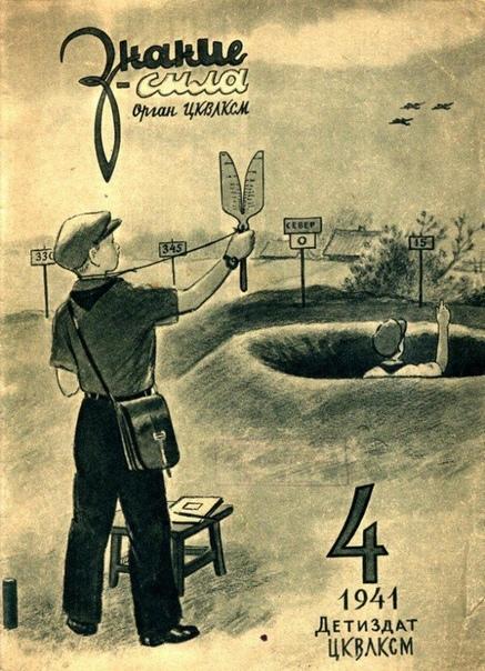 """""""Знание-сила"""". Апрель, 1941 год."""
