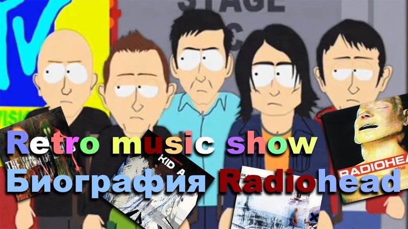 Retro music show биография Radiohead часть 1
