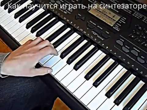 Как научится играть на синтезаторе не зная нот